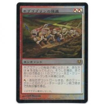 MTG Japanese Foil Rise of the Hobgoblins Eventide NM